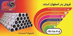 services printing-advertising printing-advertising فروش بنر گروه تولیدی اصفهان استند