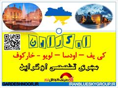 tour-travel foreign-tour foreign-tours-special تور 7 روزه اوکراین ( کی یف)