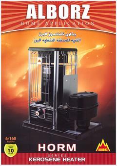 services home-services home-services فروش بخاری نفتی بدون دودکش مدل هُرم کارخانه البرز