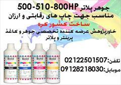 digital-appliances printer-scanner printer-scanner فروش جوهر hp 500
