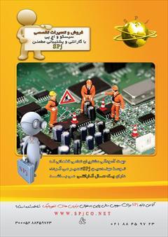 services fix-repair fix-repair تعمیرات تخصصی انواع تجهیزات سیسکو Cisco و اچ پی HP