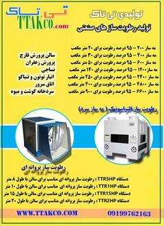 industry medical-equipment medical-equipment رطوبت ساز پروانه ای، رطوبت ساز التراسونیک