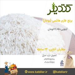 industry agriculture agriculture برنج طارم هاشمی(بوجار)