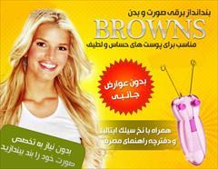 services health-beauty-services health-beauty-services پخش لوازم آرایشی، بند انداز برقی