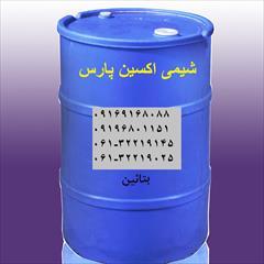 industry chemical chemical فروش بتائین در خوزستان در اهواز