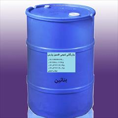industry chemical chemical فروش بتائین