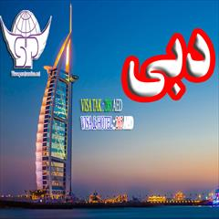 tour-travel foreign-tour dubai توردبی بلیط دبی نوروز 98  dubai tours