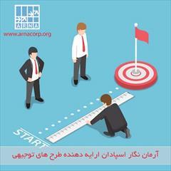 services investment investment تهیه و تنظیم طرح توجیهی صنایع مختلف با آرمان نگار