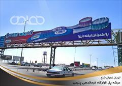 services printing-advertising printing-advertising بیلبورد تهران