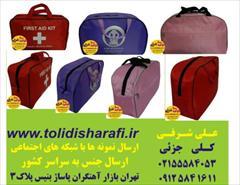 services health-beauty-services health-beauty-services   کیف همراه بیمار,کیف بیمارستانی,تولید کیف بهداشتی