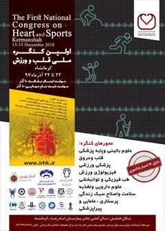 student-ads conferences conferences اولین کنگره ملی قلب و ورزش
