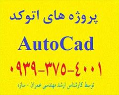 student-ads private-education private-education آموزش خصوصی و نیمه خصوصی اتوکد- دوبعدی و سه بعدی