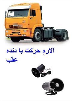 motors auto-parts auto-parts  بوق دنده عقب خودرو - سواري - كاميون - ليفتراك