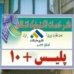 services administrative administrative پلیس +10 کرج
