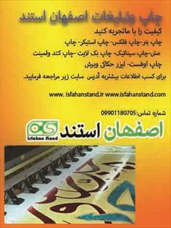 services printing-advertising printing-advertising 🌐چاپ و تبلیغات اصفهان استند🌐