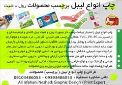 services printing-advertising printing-advertising چاپ لیبل رول شیت برچسب لیبل رول کنترل پی