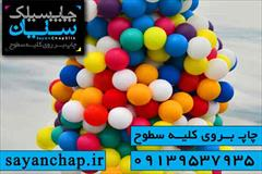 services printing-advertising printing-advertising چاپ بادکنک تبلیغاتی در یزد
