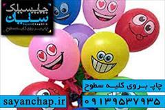services printing-advertising printing-advertising چاپ لوگو روی بادکنک در اصفهان