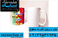 services printing-advertising printing-advertising چاپ روی لیوان در اصفهان