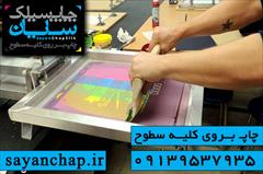 services printing-advertising printing-advertising چاپ سیلک سایان در اصفهان