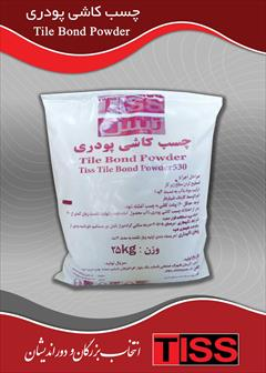 services construction construction چسب کاشی پودری Tiss tille adhesive