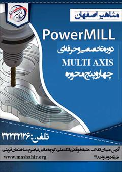 services software-web-design software-web-design دوره جدید Powermill چهار و پنج محور