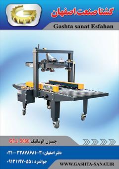 industry industrial-machinery industrial-machinery دستگاه چسبزن اتوماتیک از گشتا صنعت اصفهان