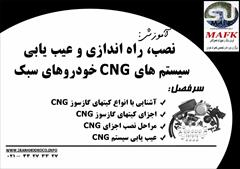 services educational educational آموزش CNG