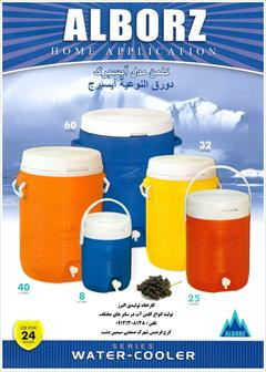services home-services home-services کلمن آب ,دوقلو-صندوقي - سه قلو ,کلمن پلاستیکی,کلمن