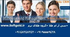 digital-appliances software software اهميت مشتري و نرم افزار CRMمديريت ارتباط با مشتری