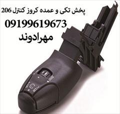 motors tuning tuning فروش و نصب کروز کنترل 206 و 207 در تهران