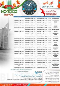 tour-travel foreign-tour dubai تور دبی ویژه ایام نوروز با پرواز ایر عربیا 4 شب