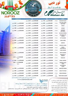 tour-travel foreign-tour dubai تور ویژه دبی نوروز با پرواز ماهان 5 شب