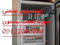 industry industrial-automation industrial-automation تابلو برق کارخانه