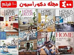 services educational educational ۴۰۰ مجله و ۱۰۰ فیلم دکوراسیون منزل