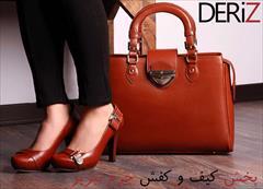 buy-sell personal bags-shoes پخش کیف و کفش چرم تبریز