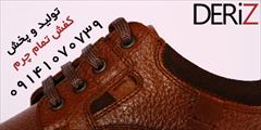 buy-sell personal bags-shoes تولید و پخش کفش تمام چرم