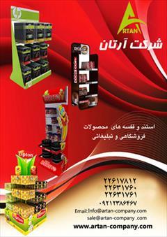 services printing-advertising printing-advertising استند-استند محصول-استند آرتان