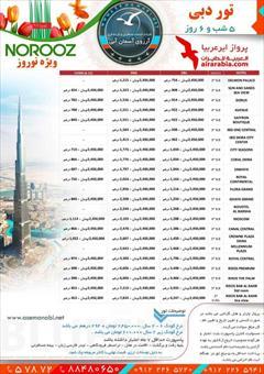 tour-travel foreign-tour dubai تور دبی ویژه نوروز با پرواز ایر عربیا 5 شب