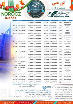 tour-travel foreign-tour dubai تور دبی نوروز با پرواز ماهان 5 شب