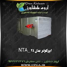 industry livestock-fish-poultry livestock-fish-poultry ایرکولر مدل NTA_24