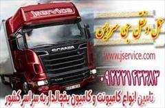 services transportation transportation حمل و نقل یخچالداران تبریز
