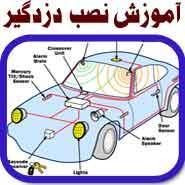 services educational educational آموزش نصب و عیب یابی دزدگیر خودرو