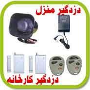 services educational educational آموزش نصب سیستم های اطفاء حریق و دزدگیر