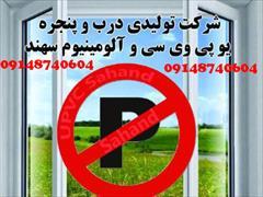services construction construction درب و پنجره upvc در تبریز