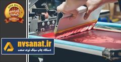 industry packaging-printing-advertising packaging-printing-advertising فروش دستگاه های چاپ سیلک به قیمت کارخانه