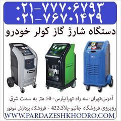 motors automotive-services automotive-services دستگاه شارژرگاز کولر اتومبیل