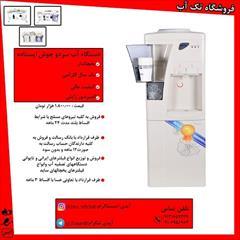 buy-sell home-kitchen kitchen-appliances دستگاه اب سرد و جوش ایستاده