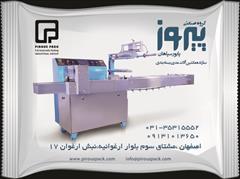 industry packaging-printing-advertising packaging-printing-advertising دستگاه بسته بندی ست رستورانی