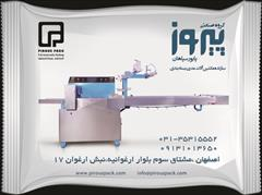 industry packaging-printing-advertising packaging-printing-advertising دستگاه بسته بندی ظروف یکبار مصرف